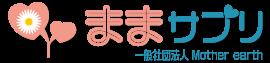 子育て支援サイト「ままサプリ」@上海から世界へ